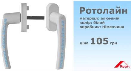 ручка для пластикового вікна roto