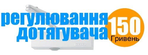 Регулювання дотягувача в Києві