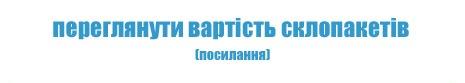 ціна на склопакети в Києві