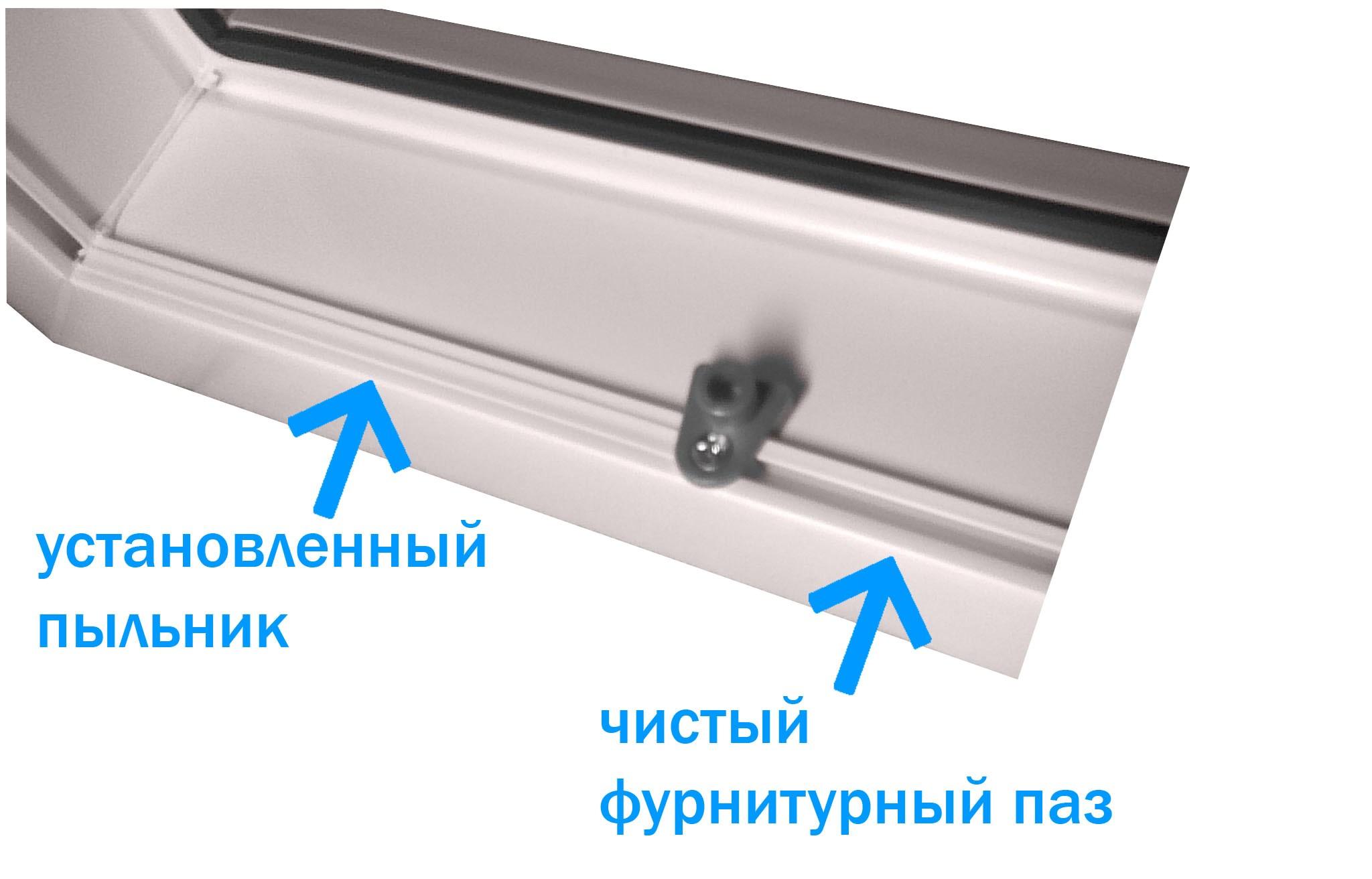пыльник для металлопластиковых окон