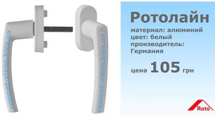 ручка для металлопластикового окна rotoline