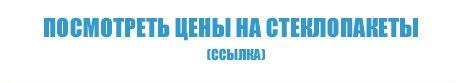 стеклопакеты Киев