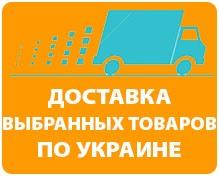 доставка выбранных товаров по Украинеі