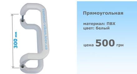 ручка для металлопластиковых дверей