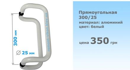 ручка для металлопластиковых и алюминиевых дверей