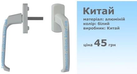 Ручка для пластикових вікон