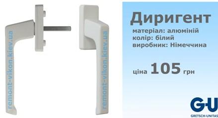 Ручки для пластикових вікон