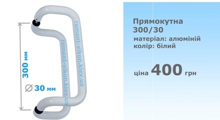 ручка для пластикових дверей