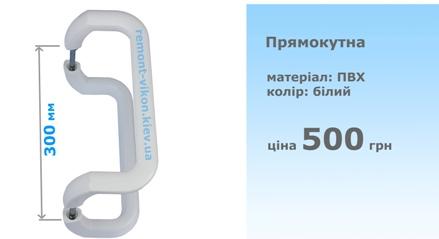 прямокутна ручка для пластикових дверей
