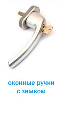 ручки для металлопластиковых окон с замком
