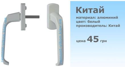 ручка для пластиковых окон