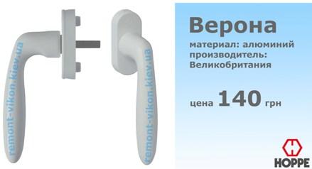 Купить ручки для металлопластиковых окон Hoppe Verona в Киеве
