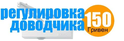 Регулировка доводчика в Киеве
